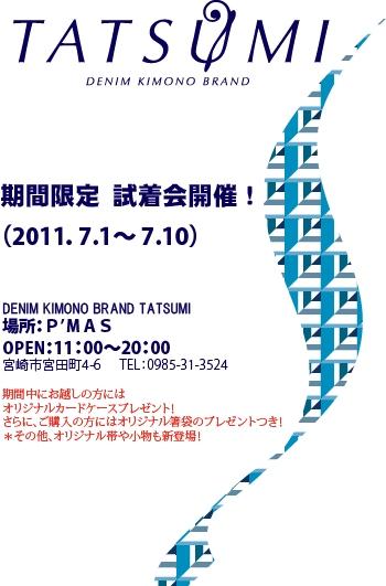 DENIM KIMONO TATSUMI 新作発表および試着会のお知らせ